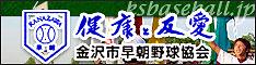 金沢早朝野球協会HPへ